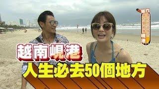 [ENG SUB]Traveling To Vietnam 20181106 Super Taste(HD)