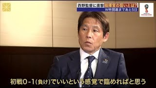 鈴木隆行解説「スイス戦で見えた改善点」&西野監督直撃「指揮官の狙いとは」