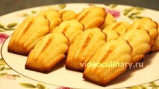 Французское печенье Мадлен - Рецепт Бабушки Эммы
