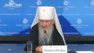 Владыка Феофан: «Религиозные различия не являются стеной и преградой нашему общению»