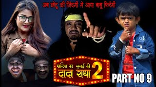 Khandesh ka DADA...Season 2 Part No 9 |Chotu Dada Comedy|Khandeshi Comedy 2020