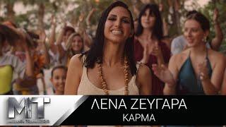 Λένα Ζευγαρά - Κάρμα - Official Music Video