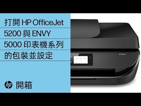 打開 HP OfficeJet 5200 與 ENVY 5000 印表機系列的包裝並設定