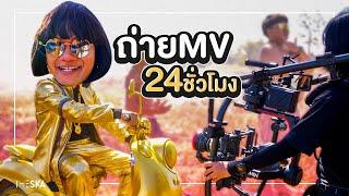 ถ่าย MV เพลง 24 ชั่วโมง (เบื้องหลังเพลง สายเปย์สายใจ)