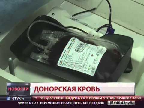 Новости.Донорская кровь