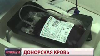 Правила хранения донорской крови и ее компонентов