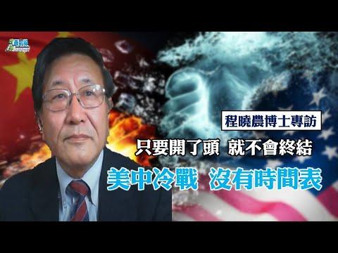 《政經最前線-無碼看中國》210224 只要開了頭 就不會終結 美中冷戰 沒有時間表 主導全球化1.0 中國經濟重創