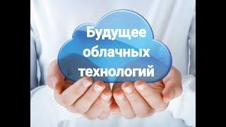 Облачные технологии: суть, перспективы, ценность.
