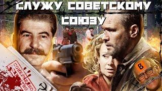 [BadComedian] - Служу Советскому Союзу (Правда от НТВшников)