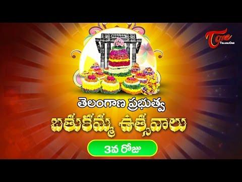 Bathukamma Festivals || Day 3 || Telangana State Special