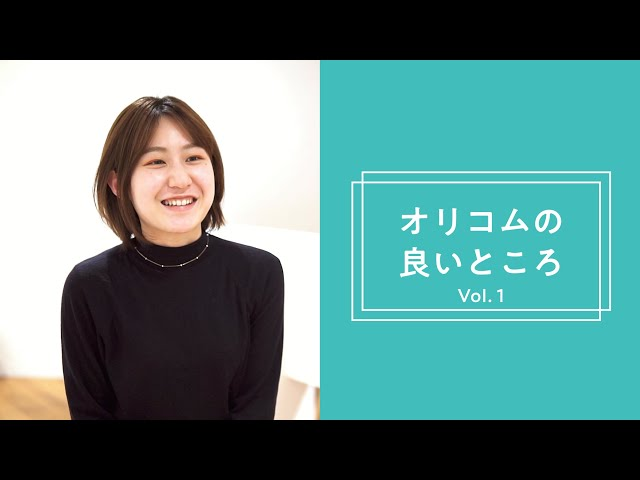 社員インタビュー①~オリコムの良いところVol.1~