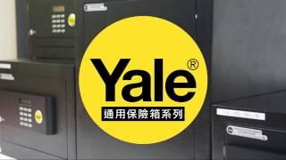 耶魯Yale百年品牌 保險箱/櫃