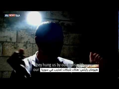 المخابرات السورية  تدير مراكز تعذيب . هيومن رايتس
