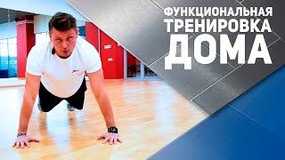 Функциональная тренировка в домашних условиях: базовые упражнения [Спортивный Бро]