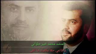 تحميل اغاني ياظالمي حقاً يكفيك ما ألقى - المنشد محمد خير حلواني رحمه الله MP3