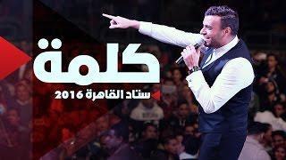 اغاني طرب MP3 Ramy Sabry - Kelma [Cairo Stadium 2016]   رامي صبري - كلمة تحميل MP3