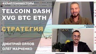 Telcoin Verge DASH BTC ETH СТРАТЕГИЯ БОНУСЫ ВАНГА (время нахождения в рынке)
