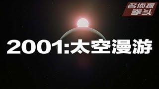 13分钟看完科幻经典《2001:太空漫游》
