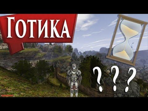 В Каких Годах Происходят События Игр Серии Готика (Gothic) ?