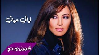 تحميل و مشاهدة Sherine Wagdy - Layali Hayati شيرين وجدي - ليالي حياتي MP3