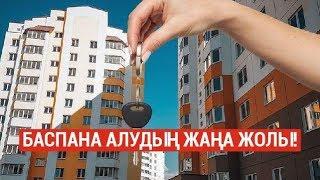 БАСПАНА АЛУДЫҢ ЖАҢА ЖОЛЫ! /SHYNY KEREK | ШЫНЫ КЕРЕК (18.11.19)