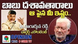బాబు దశావతారాలు..ఆ పైన మీ ఇష్టం-Nagarjuna Reddy CA About Andhra Politics | Ten Shades Of Chandrababu