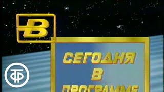 Время. Эфир 24.06.1991