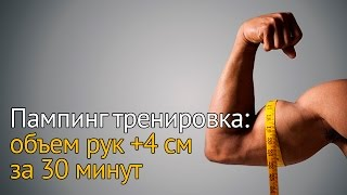 Пампинг тренировка: увеличиваем объем рук на 4 см за 30 минут
