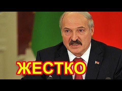 Лукашенко Рвет и мечет