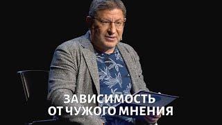 На приеме у Михаила Лабковского. Зависимость от чужого мнения