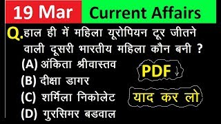 19 March 2019 Current Affairs | Daily Current Affairs | 19 March current affairs in hindi