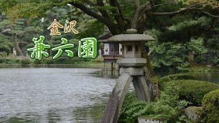 特別名勝金沢兼六園夏の金沢名園見物も楽しからずやなんと暑い