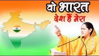 वो भारत देश है मेरा || देवी हेमलता शास्त्री जी