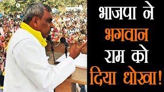 कभी योगी के प्रिय रहे राजभर ने साधा भाजपा, कांग्रेस और सपा पर निशाना