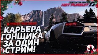 ПРОХОЖУ КАРЬЕРУ ГОНЩИКА В NFS: HOT PURSUIT ЗА ОДИН СТРИМ!