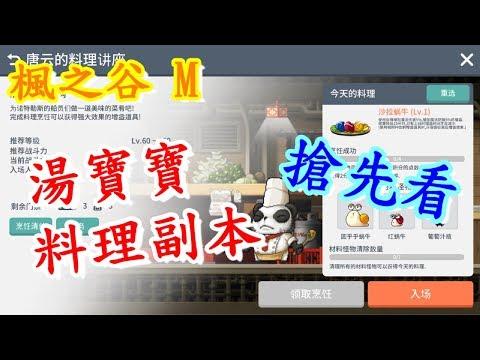 楓之谷M 國際服 料理副本搶先看