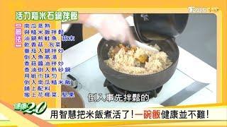 健康2.0-鐵器コート白金厚釜壓力IH電子鍋-食譜