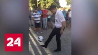 Полицейский из Ростова-на-Дону начеканил мяч 40 раз и сорвал аплодисменты болельщиков - Россия 24