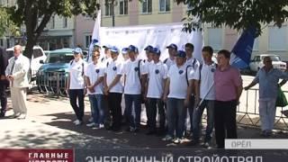 Студенты Орловского государственного аграрного университета в стройотряде  МРСК Центра