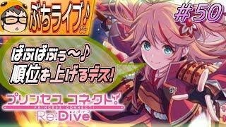 ニノン  - (プリンセスコネクト! Re:Dive) - 【プリコネR】戦闘中のニノンのセリフに癒されつつ出来るだけプリーナで順位上げていく! #50【プリンセスコネクト!Re:Dive】