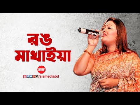Download Rong Makhaiya | Momtaz | Harijan | Bengali Movie song | SIS Media HD Mp4 3GP Video and MP3