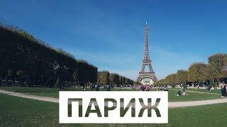 Париж, Франция. Жилье, еда, цены, экскурсии | Paris. France