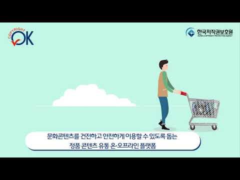 저작권OK 홍보 영상 2