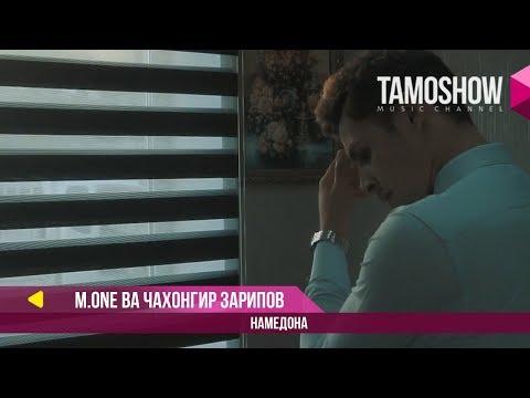 M.ONE ва Чахонгир Зарипов - Намедона (Клипхои Точики 2017)