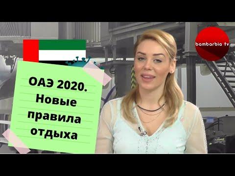 ОАЭ 2020. Документы и тесты. Новые правила отдыха во время карантина