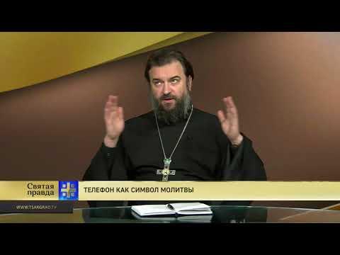 Протоиерей Андрей Ткачев. Телефон как символ молитвы