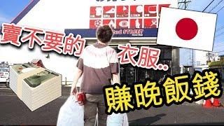 在日本把不要的衣服拿去二手店賣可以賺這麽多錢???【日本生活】