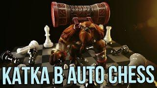 Катка в Dota Auto Chess Патч от 10 Января!