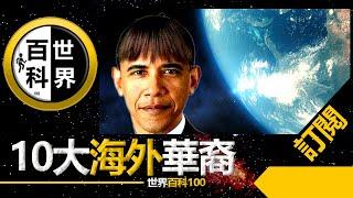 世界十大 【10个最多華人的國家 】 |World Top 10|學校沒教,老師沒說,原來各國祖先是這樣來的。|旁白|字幕|