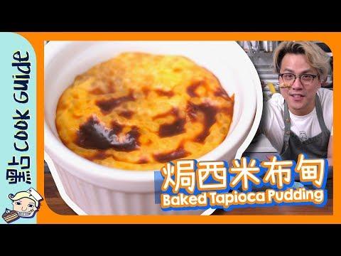 點 Cook Guide